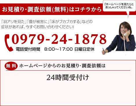 TEL:0979-24-1878
