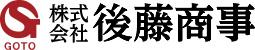 株式会社 後藤商事