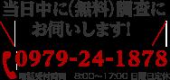0979-24-1878
