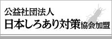 公営社団法人日本しろあり対策協会加盟