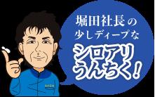 堀田専務の少しディープなシロアリうんちく!