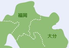 施工エリア:大分県、福岡県