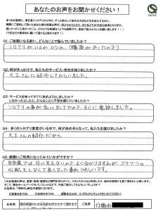 福岡県行橋市の匿名様